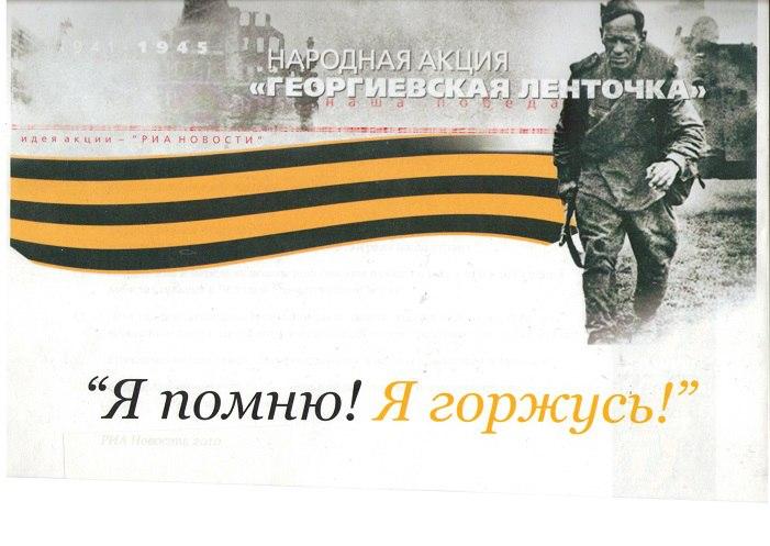 Все жители Зеленчукского района могут принять участие в акции «Георгиевская ленточка»