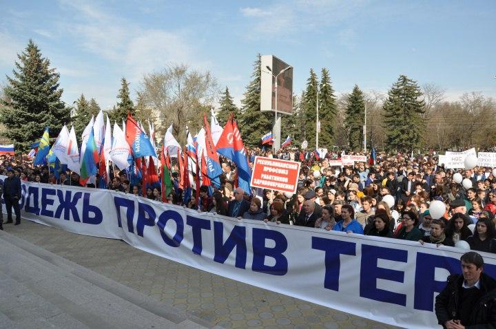 В Черкесске состоялся митинг «Мы вместе против террора»