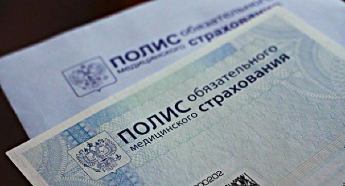 Неработающих россиян могут лишить бесплатных полисов ОМС
