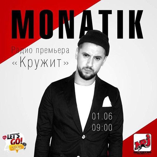 Текст и слова песни monatik кружит (monatik chilibi sound funk.
