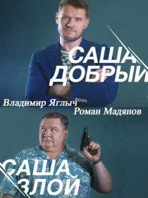 Саша добрый, Саша злой (Сериал 2017)