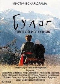 Булаг. Святой источник (2013)