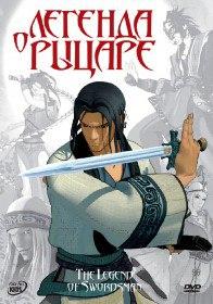 ������� � ������ / The Legend of Swordsman (2007)