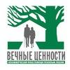 Fond Vechnye-Tsennosti