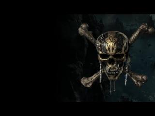 Трейлер: Пираты Карибского моря: Мертвецы не рассказывают сказки