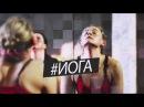 Голая_Йога с Мариной Вовченко- Power_YOGA!