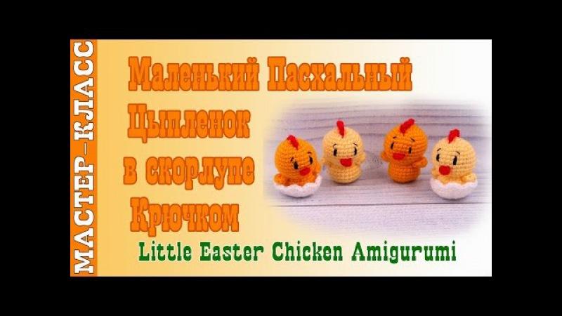 Маленький Пасхальный Цыпленок в скорлупе амигуруми крючком Урок 48 Мастер класс