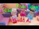 Играем в куклы. Ева, Ляля, Иля и Буква А. Эмбер приходит на помощь. Развивающие мультики.