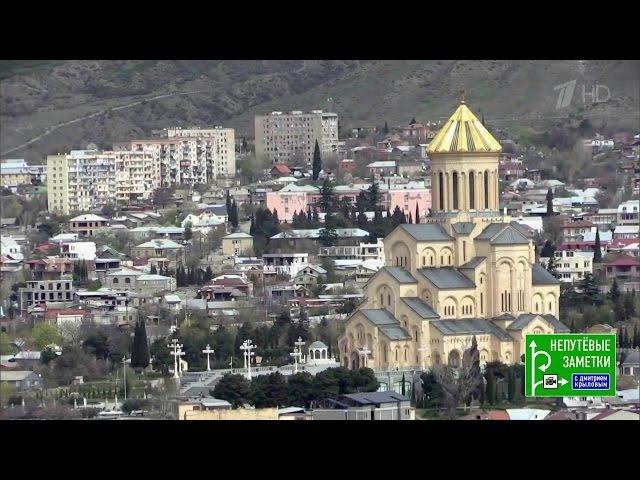 Непутевые заметки. Грузия: Тбилиси. Выпуск от23.04.2017