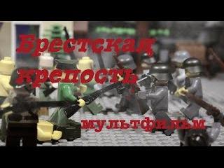БРЕСТСКАЯ КРЕПОСТЬ ЛЕГО Мультфильм / Великая Отечественная Война / Lego ww2 stopmotion