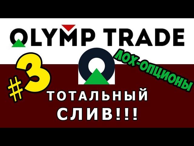 Olymp Trade, история опытного трейдера – ЧЁРНЫЙ СПИСОК 13