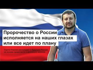 Пророчество о России исполняется на наших глазах или все идет по плану
