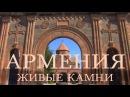 Армения - Живые камни док. фильм, русский перевод