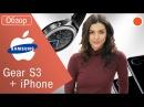 Samsung подружил Gear S3, Gear S2 и Gear Fit2 с iPhone | Обзор приложения для iOS