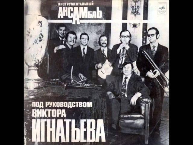 Viktor Ignatyevs Ensemble - Krasye Maki (Jazz-Funk Psych, 1974, USSR)