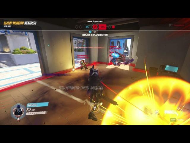 Overwatch (Reaper) Жнец