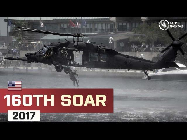 160th SOAR | 2017 |