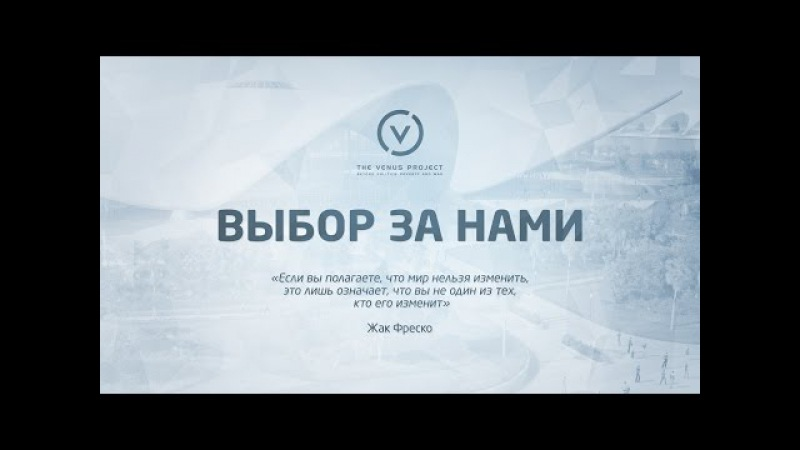 ВЫБОР ЗА НАМИ 2016 ПОЛНЫЙ ФИЛЬМ Официальная версия Проекта Венера