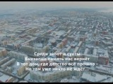 Песня о Томске на музыку Раймонда Паулса