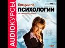 2000297 09 Аудиокнига Лекции по психологии Акцентуации темперамента и характера