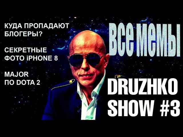 Все мемы с 3 части Druzhko Show!