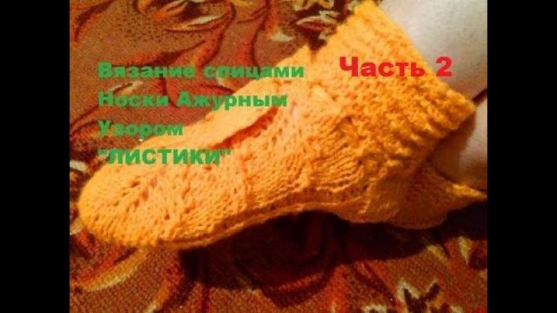 Вязание Спицами Носки Ажурный Узор ЛИСТИКИ Часть 2