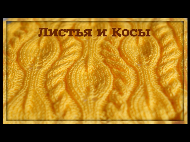 Knit the Cables and Leaves Stitch Листья и Косы Узор спицами