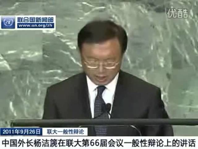 Simultaneous Interpretation Practice 2 - China's Foreign Minister at the UN 66th General Assembly