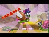 Улитка Боб СВАДЕБНАЯ ИСТОРИЯ развивающий мультик мультфильм игра для детей малышей