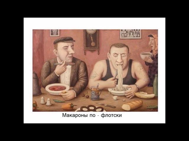 Картины художника Владимира Любарова из серии ЕДОКИ (2- й вариант муз сопровождения)