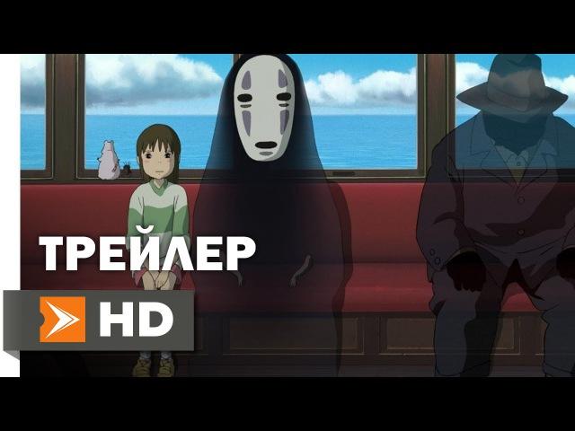 Унесённые Призраками Официальный Трейлер 1 (2001) - Руми Хираги, Хаяо Миядзаки