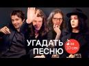 Узнать за 10 секунд — новые звезды брит-рока BLOSSOMS пытаются угадать 35 хитов 4 серия - YouTube