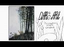 Как нарисовать туманный пейзаж акварелью! Dari_Art