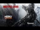 МЕТРО 2033 - Пролог 1