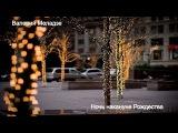 Валерий Меладзе - Ночь накануне Рождества (Bridget Joness Diary  2001)