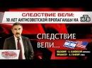 Передача Следствие вели - 10 лет антисоветской пропаганды на НТВ