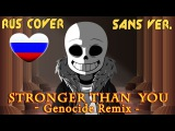 Undertale Stronger Than You - Genocide Remix Русская Версия