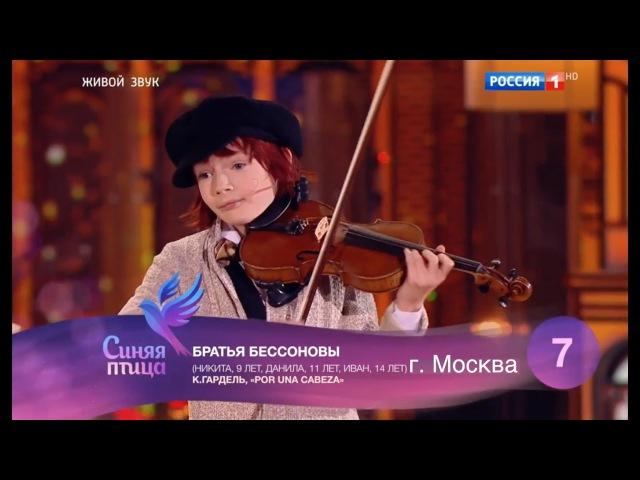 Синяя Птица 2016 Братья Бессоновы Иван пианист Данила Никита скрипачи
