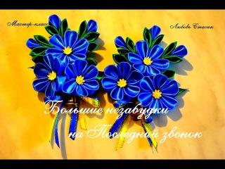 Большие незабудки/Бутоньерка выпускнику на Последний звонок/Large forget-me-nots