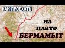 Как проехать на Бермамыт. Схемы маршрутов.