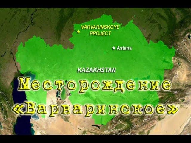 Презентационный ролик месторождения золота Варваринское