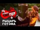 Поджёг СЕБЯ Очень тупой Таппер 1 сезон 2 серия