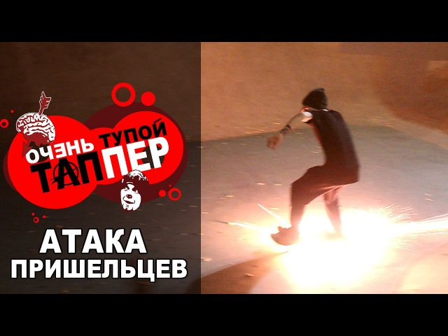 ВЗОРВАЛСЯ на СКЕЙТБОРДЕ - Очень тупой Таппер (1 сезон, 6 серия)