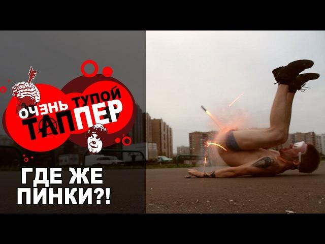 Пуск РАКЕТЫ из ЗАДА - Очень тупой Таппер (1 сезон, 7 серия)