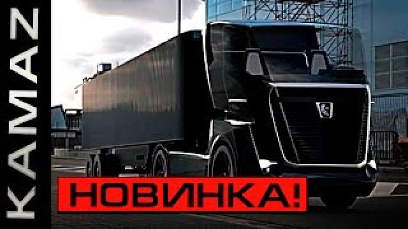 Новый Камаз с беговой дорожкой в кабине это нечто! Необычные русские машины!