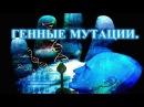 Генетический код человека!! Наследственные мутации!
