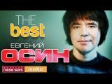 ЕВГЕНИЙ ОСИН - THE BEST