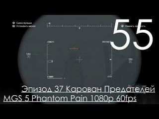 Metal Gear Solid 5 Phantom Pain Прохождение на русском Часть 55 Эпизод 37 Карован Предателей