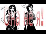 Джейн Вечная и Джейн Убийца Она не я, я не она М.М.