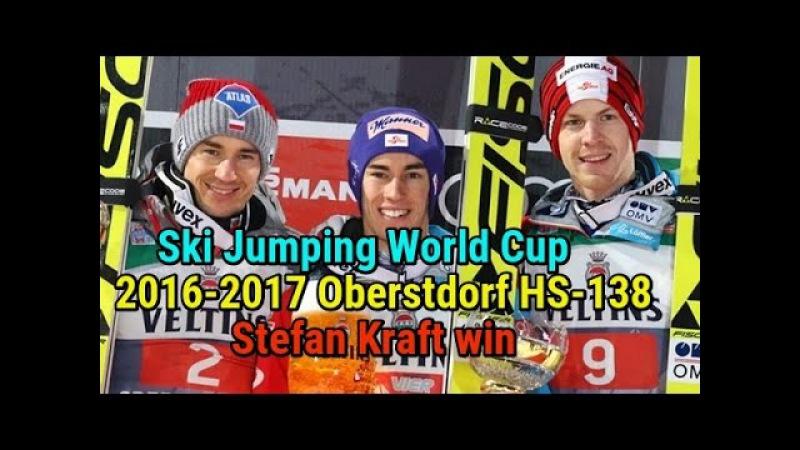 Прыжки с трамплина 2016-2017 Оберстдорф HS-138. Jumping 2016-2017 Oberstdorf HS-138.